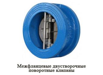 клапан двустворочный поворотный межфланцевый